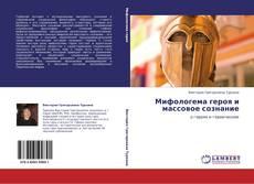 Copertina di Мифологема героя и массовое сознание
