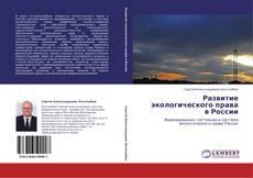 Обложка Развитие экологического права в России