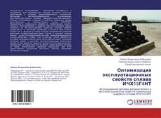 Оптимизация эксплуатационных свойств сплава ИЧХ15Г4НТ kitap kapağı