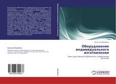 Bookcover of Оборудование индивидуального изготовления