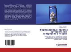 Buchcover von Фармакоэпидемиология артериальной гипертонии в России