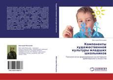Bookcover of Компоненты художественной культуры младших школьников