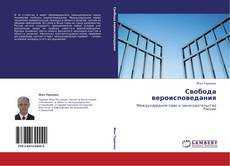 Bookcover of Свобода вероисповедания