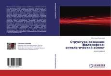 Обложка Структура сознания: философско-онтологический аспект
