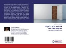 Bookcover of Культура  эпохи постмодерна
