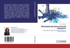 Bookcover of Валовой региональный продукт