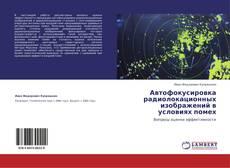 Copertina di Автофокусировка радиолокационных изображений в условиях помех