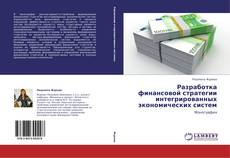 Bookcover of Разработка финансовой стратегии интегрированных экономических систем
