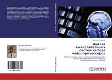 Capa do livro de Анализ вычислительных систем на базе нейропроцессоров