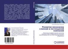 Обложка Развитие механизма слияний и поглощений компаний