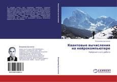 Buchcover von Квантовые вычисления   на нейрокомпьютере