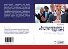 Обложка Система мотивации и стимулирования труда персонала