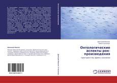Bookcover of Онтологические аспекты рок-произведения
