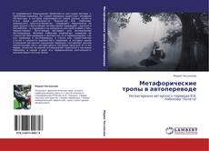 Метафорические тропы в автопереводе的封面