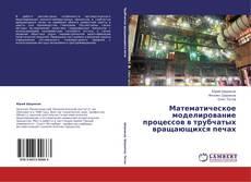 Bookcover of Математическое моделирование процессов в трубчатых вращающихся печах