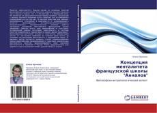 "Концепция менталитета французской школы ""Анналов"" kitap kapağı"