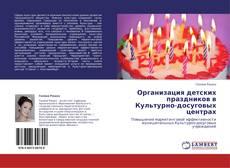 Bookcover of Организация детских праздников в Культурно-досуговых центрах