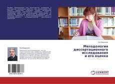 Buchcover von Методология диссертационного исследования и его оценка