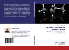 Bookcover of Диэлектрическая релаксация