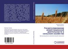 Couverture de Госрегулирование инвестиционной деятельности в сельском хозяйстве
