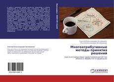Bookcover of Многоатрибутивные методы принятия решений