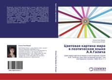 Обложка Цветовая картина мира в поэтическом языке А.А.Галича