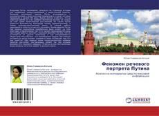 Bookcover of Феномен речевого портрета Путина