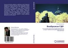Capa do livro de Воображая ГДР: