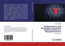 Единичность как категория познания: ограниченность и безграничность kitap kapağı