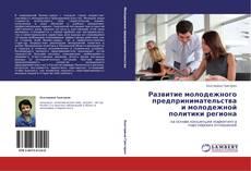 Bookcover of Развитие молодежного предпринимательства и молодежной политики региона
