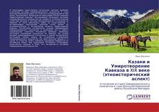 Bookcover of Казаки и Умиротворение Кавказа в XIX веке (этноисторический аспект)