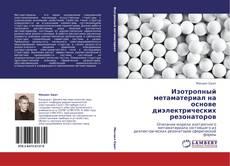 Bookcover of Изотропный метаматериал на основе диэлектрических резонаторов