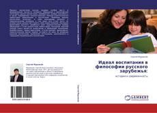 Bookcover of Идеал воспитания в философии русского зарубежья: