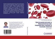 Bookcover of Цитохимические и биохимические параметры крови и тканей свиней