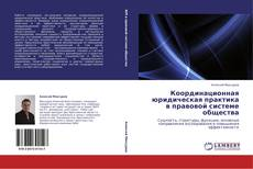 Bookcover of Координационная юридическая практика в правовой системе общества