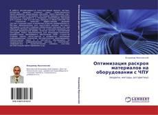 Обложка Оптимизация раскроя материалов на оборудовании с ЧПУ
