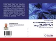 Bookcover of Оптимизация раскроя материалов на оборудовании с ЧПУ