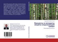 Borítókép a  Процессы и аппараты защиты окружающей среды - hoz