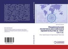 Обложка Национальная политика российского правительства в 1900-1917 гг.