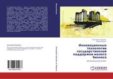 Bookcover of Инновационные технологии государственной поддержки малого бизнеса