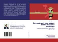 Bookcover of Внешнеэкономические связи России и Вьетнама