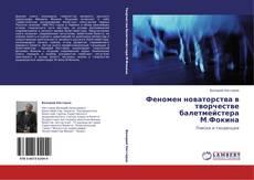 Bookcover of Феномен новаторства в творчестве балетмейстера М.Фокина