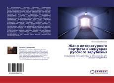 Couverture de Жанр литературного портрета в мемуарах  русского зарубежья