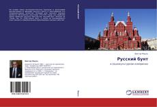 Bookcover of Русский бунт