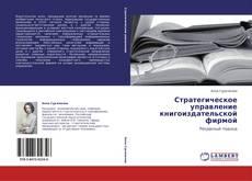Bookcover of Стратегическое управление книгоиздательской фирмой