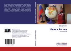 Обложка Имидж России