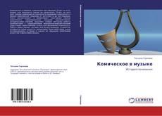 Bookcover of Комическое в музыке