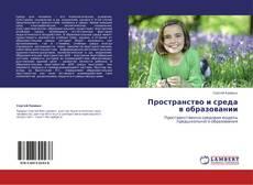 Bookcover of Пространство и среда в образовании