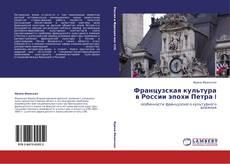 Couverture de Французская культура в России эпохи Петра I
