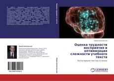 Оценка трудности восприятия и оптимизация сложности учебного текста的封面